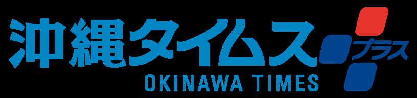沖縄タイムス しまパス